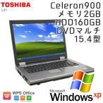 中古 ノートパソコン Windows XP 東芝 Dynabook Satellite L21 Celeron900 メモリ2GB HDD160GB DVDマルチ 15.4型 WPS Office / 3ヵ月保証