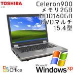 中古 ノートパソコン Microsoft Office搭載 Windows XP 東芝 Dynabook Satellite L21 Celeron900 メモリ2GB HDD160GB DVDマルチ 15.4型 / 3ヵ月保証