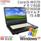 中古 ノートパソコン Windows XP 富士通 LIFEBOOK A550/B Core i3-2.4Ghz メモリ2GB HDD160GB DVDマルチ 15.6型 WPS Office / 3ヵ月保証