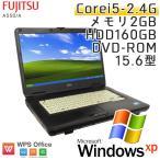 中古 ノートパソコン Windows XP 富士通 LIFEBOOK A550/A Core i5-2.4Ghz メモリ2GB HDD160GB DVDROM 15.6型 WPS Office / 3ヵ月保証