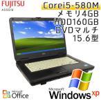 中古 ノートパソコン Microsoft Office搭載 Windows XP 富士通 LIFEBOOK A550/B Core i5-2.66Ghz メモリ4GB HDD160GB DVDマルチ 15.6型 / 3ヵ月保証