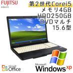 テンキー付き 中古 ノートパソコン Microsoft Office搭載 Windows XP 富士通 LIFEBOOK A561/C Core i5-2.5Ghz メモリ4GB HDD250GB DVDマルチ 15.6型 / 3ヵ月保証