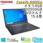 中古ノートパソコン Microsoft Office搭載 東芝 Dynabook B35/R Windows10Pro Corei3-2Ghz メモリ4GB HDD500GB DVDマルチ 15.6型 無線LAN /3ヵ月保証