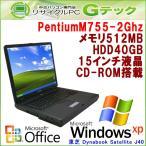 Windows XP SP1中古 ノートパソコン Microsoft Office搭載 東芝 Dynabook Satellite J40 PentiumM2Ghz メモリ512MB HDD40GB CDROM 15型 / 3ヵ月保証