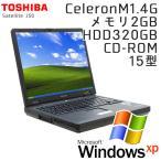 中古ノートパソコン 東芝 dynabook Satellite J50 WindowsXP Celeron-1.4Ghz メモリ2GB HDD320GB CD-ROM15型 /3ヵ月保証