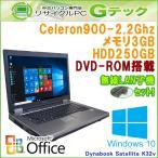 中古 ノートパソコン Microsoft Office搭載 Windows10 東芝 Dynabook Satellite K32v Celeron900 メモリ3GB HDD250GB DVDROM 無線LAN子機付 / 3ヵ月保証