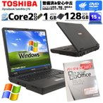 中古 ノートパソコン Microsoft Office搭載 Windows XP 東芝 Dynabook Satellite J70 Core2Duo1.8Ghz メモリ2GB HDD80GB DVDコンボ 15型 無線LAN / 3ヵ月保証