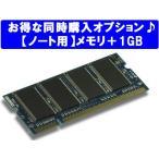 【ノートPC用】メモリ増設+1GB 【パソコンと同時購入オプション】 (N1G)