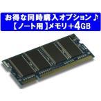 【ノートPC用】メモリ増設+4GB 【パソコンと同時購入オプション】 (N4G)