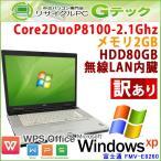 見た目に訳あり 中古 ノートパソコン Windows XP 富士通 FMV-E8260 Core2Duo2.1Ghz メモリ2GB HDD80GB DVDコンボ 15.4型 無線LAN Office / 3ヵ月保証
