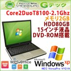 中古 ノートパソコン Windows XP NEC VersaPro VY21A/W-5 Core2Duo2.1Ghz メモリ2GB HDD80GB DVDコンボ 15型 Office / 3ヵ月保証