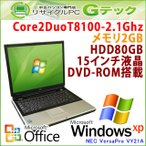 中古 ノートパソコン Microsoft Office搭載 Windows XP NEC VersaPro VY21A/W-5 Core2Duo2.1Ghz メモリ2GB HDD120GB DVDROM 15型 / 3ヵ月保証