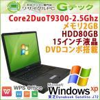 中古 ノートパソコン Windows XP 東芝 Dynabook Satellite J72 Core2Duo2.1Ghz メモリ2GB HDD80GB DVDコンボ 15型 WPS Office / 3ヵ月保証