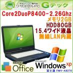 中古 ノートパソコン Windows XP 富士通 FMV-A8270 Core2Duo2.26Ghz メモリ2GB HDD80GB DVDROM 無線LAN 15.4型 Office / 3ヵ月保証