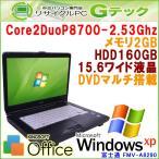 中古 ノートパソコン Windows XP 富士通 FVM-A8290 Core2Duo2.53Ghz メモリ2GB HDD160GB DVDマルチ 15.6型 Office / 3ヵ月保証