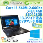 中古 ノートパソコン Microsoft Office搭載 Windows10 東芝 Dynabook RX3 Core i5-2.66Ghz メモリ4GB SSD128GB DVDマルチ 13.3型 無線LAN / 3ヵ月保証