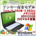 中古 ノートパソコン Windows XP 富士通 LIFEBOOK A550/B Core i5-2.66Ghz メモリ3GB HDD320GB DVDマルチ 15.6型 Office / 3ヵ月保証