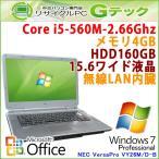 フルHD液晶 中古 ノートパソコン Microsoft Office搭載 Windows7 NEC VersaPro VK26M/D-B Core i5-2.66Ghz メモリ4GB HDD160GB DVDROM 無線LAN / 3ヵ月保証