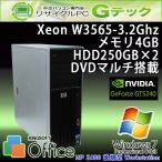 ゲームPC 中古パソコン Windows7 64bit HP Z400 後期型 Workstation Xeon3.2Ghz メモリ4GB HDD250GB×2 DVDマルチ GTS240 Office [本体のみ] / 3ヵ月保証
