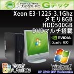 中古パソコン Microsoft Office搭載 Windows7 64bit HP Z210 Workstation SFF Xeon E3-1225 メモリ8GB HDD500GB DVDマルチ Quadro600 [17インチ液晶付]