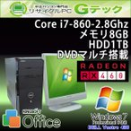 ゲームPC 中古パソコン Windows7 64bit DELL Vostro 430 Core i7-2.8Ghz メモリ8GB HDD1TB DVDマルチ RX460 Office [17インチ液晶付] / 3ヵ月保証