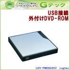USB接続 外付け DVD-ROM