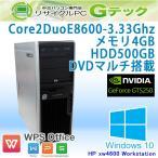 GTS250グラフィック 中古パソコン Windows10 HP xw4600 Workstation Coer2Duo3.33Ghz メモリ4GB HDD500GB DVDマルチ Office [本体のみ] / 3ヵ月保証