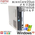 中古パソコン Windows XP 富士通 FMV-D5290 Core2Duo2.93Ghz メモリ2GB HDD160GB DVDマルチ WPS Office / 3ヵ月保証画像