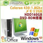 中古パソコン Microsoft Office搭載 Windows XP 富士通 FMV-D3290 Celeron1.8Ghz メモリ2GB HDD160GB DVDROM [17インチ液晶付] / 3ヵ月保証