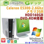 中古パソコン Windows7 富士通 ESPRIMO D550/A Celeron1.8Ghz メモリ2GB HDD160GB DVDマルチ Office [17インチ液晶付] / 3ヵ月保証