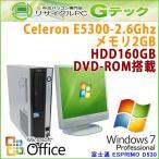 中古パソコン Microsoft Office搭載 Windows7 富士通 ESPRIMO D550/A Celeron1.8Ghz メモリ2GB HDD160GB DVDマルチ [17インチ液晶付] / 3ヵ月保証