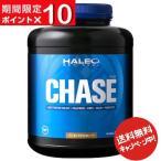 CHASE「チェイス」3kg (アスリートのためのすべての必須栄養素を供給)  (HALEOハレオプロテイン・サプリメント)
