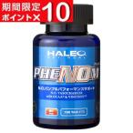 PHENOM 「フェノム」お得な180タブレット入りボトル(驚愕のNOサプリメント)(HALEOハレオプロテイン・サプリメント)
