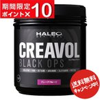 CREAVOL BLACK OPS「クレアボルブラックオプス」(クレアボルが進化、筋肥大・パワー向上をサポート)(HALEOハレオプロテイン・サプリメント)