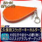 久保田スラッガー BA-24 オレンジ ロゴ入りレザーキーホルダー コインケース仕様 プレゼントに最適なアイテムです メール便可能