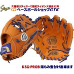 久保田スラッガー アレンジセミオーダーKSG-PROB 革紐&ラベルを自由に選べて指先ヒモX加工まで 実にかっこ良くなります 一般用トレーニンググラブ