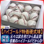 ハイゴールド 検定落ち 高校野球試合用硬式ボール 半ダース(6個)硬式球