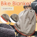 アンジェロラックス バイクブランケット 子供乗せ 自転車用 ブランケット 防寒 撥水加工 angerolux 自転車 ブランケット チャイルドシート 自転車専用
