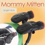 アンジェロラックス マミーミトン ベビーカー用 手袋 防寒 撥水加工 angerolux グローブ ベビーカーにも自転車にも使える手袋 ハンドマフ