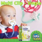 Buddy(ベビーバディ) Baby Buddy(ベビーバディ) Baby Buddy ベビー バディ Bear Pacifier Holder ホワイトベア マルチ クリップ(シングル) Light pink ライトピンク