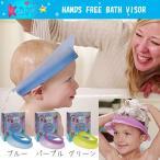赤ちゃんシャンプーハット バスバイザー シャワーキャップ 子供用