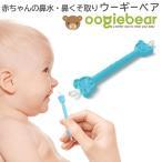 赤ちゃんの鼻水・鼻くそ取り ウーギーベア お鼻掃除スコップ (鼻ほじり 耳かき 赤ちゃん用綿棒 )