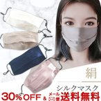 シルクマスク ( 布マスク 紫外線対策 冷たい 接触冷感 セレブマスク 洗える シルク100% 絹 冷感 夏用 涼感素材 )