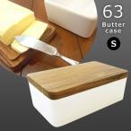 63 ロクサン バターケース S (北欧 雑貨 かわいい おしゃれ オシャレ雑貨 木製 キッチン)