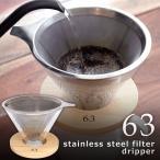 63 ロクサン ステンレスフィルター付ドリッパー(木製 ガラス 金属フィルター コーヒー 珈琲 北欧)