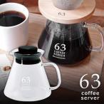 63 ロクサン ガラスコーヒーサーバー(ガラス コーヒー 珈琲 北欧)