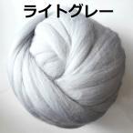 超極太メリノウール毛糸-バルキー ライトグレー 1kg 大玉