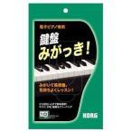 KORG 鍵盤みがっき! 電子ピアノ専用鍵盤クリーナー【クーポン配布中!】
