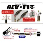 Live Line Special Edition REV×FIT Plug 3m ギター/ベース用ケーブル