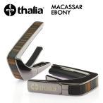 Thalia Capos Exotic Wood MACASSAR EBONY -Black Chrome- │ ギター用カポタスト